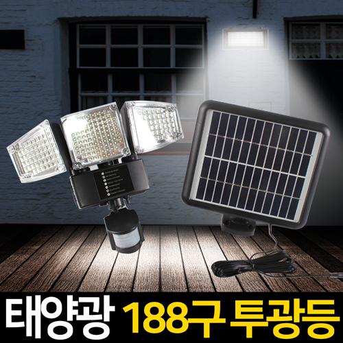 신성나라 태양광정원등 188구 투광등 적외선감지등 태양열충전 LED등 잔디조명 태양열정원등, 태양광 188구 투광등(적외선감지)