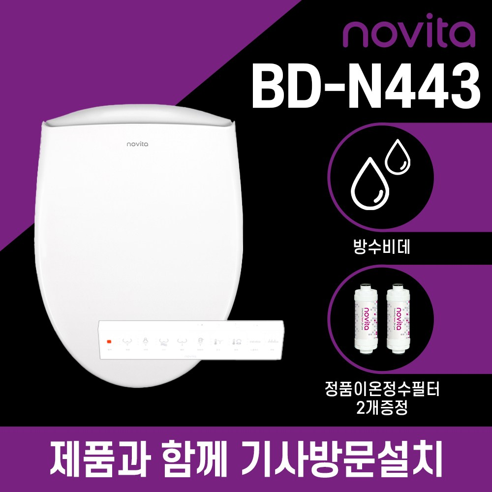 노비타 완전방수 리모컨 비데 BD-N443(정품정수필터 2EA 증정), BD-N443, 방문설치