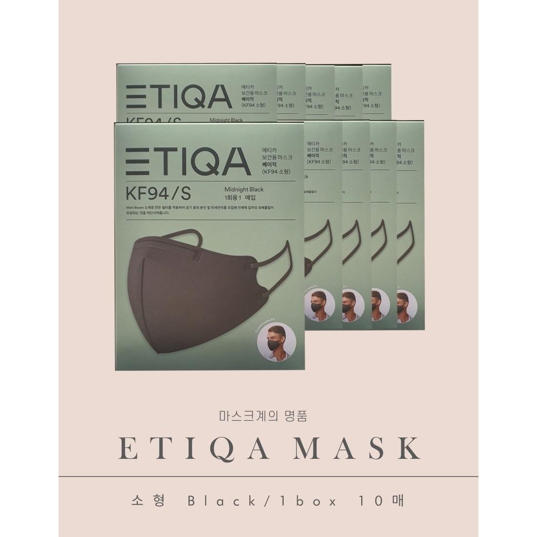 에티카 마스크 KF94 블랙 검정 소형 1box 10매 개별포장, 10개, 1매