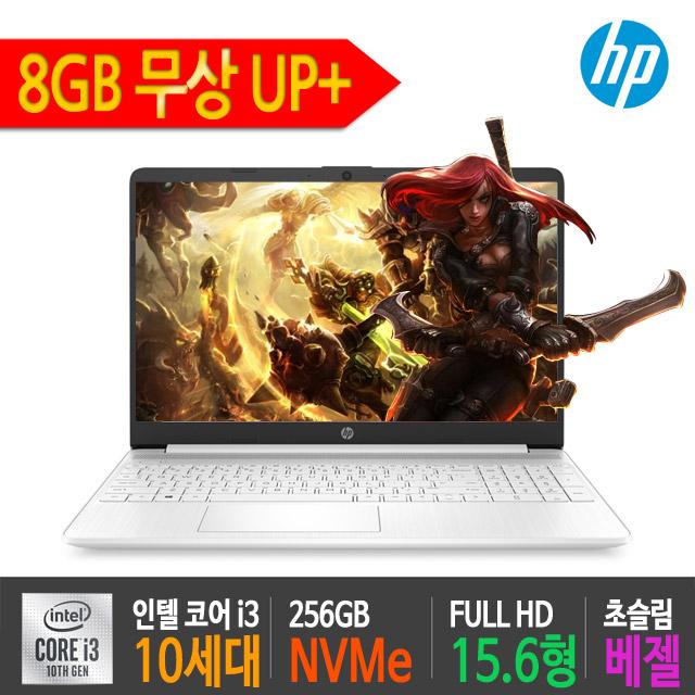 HP [주문당일출고] 15s-fq1075TU 메모리 4GB 무상 업그레이드, 8GB, SSD 256GB NVMe M.2, 미포함