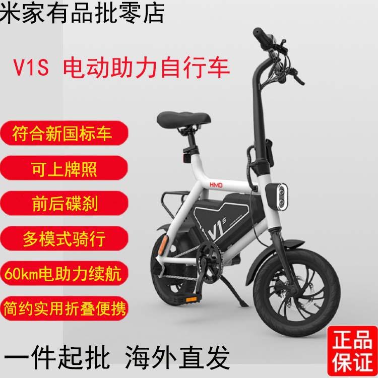 샤오미 전기자전거 전동 HIMO V1s 희마전동조력자전거 소형 샤오미 접이식차 휴대용 리튬배터리 성인 남녀, 12인치 V1S 화이트 36V