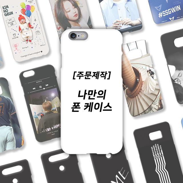 [와우박스] 주문제작 DIY 나만의 폰케이스 휴대폰 케이스
