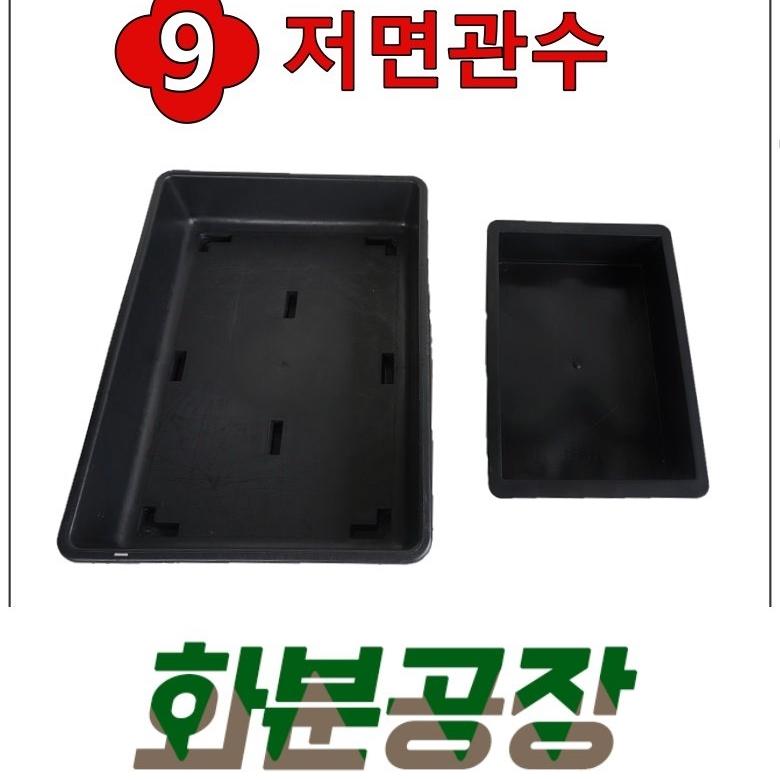 [화분공장] 저면관수, 검정