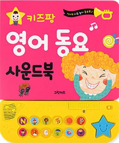 키즈팡 영어 동요 사운드북, 그린키즈