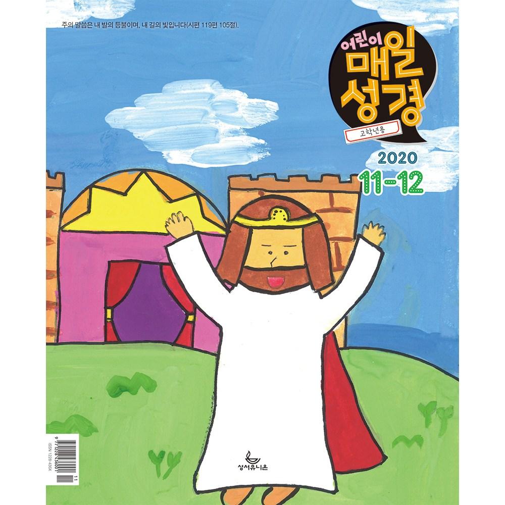 성서유니온선교회 [고학년용] 어린이 매일성경 (2020년 11-12월)