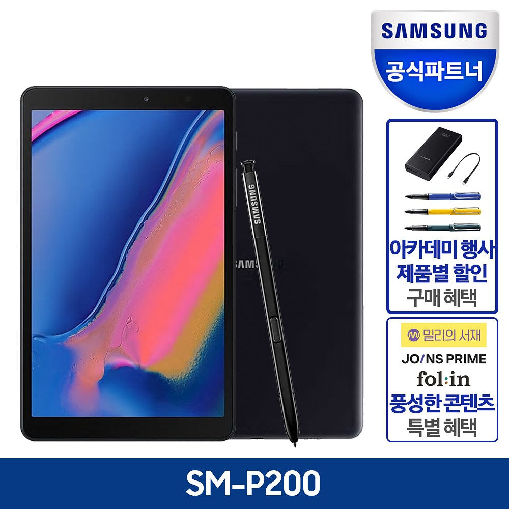 삼성전자 8.0 2019 With S-Pen 32G SM-P200 태블릿 PC, 블랙, SM-P200NZKAKOO