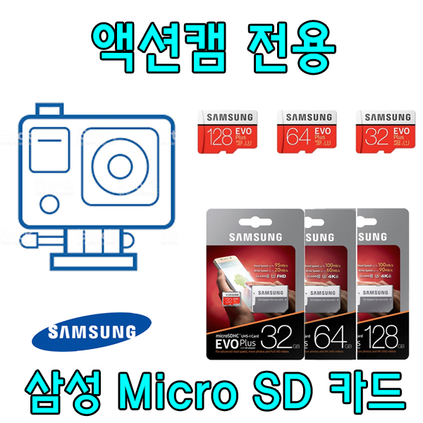 액션캠 전용 삼성 EVO PLUS Micro SD카드 고프로 히어로6 블랙 (GOPRO HERO6 Black) 호환 삼성전자 32G 64G SD 외장 메모리 카드, 32GB