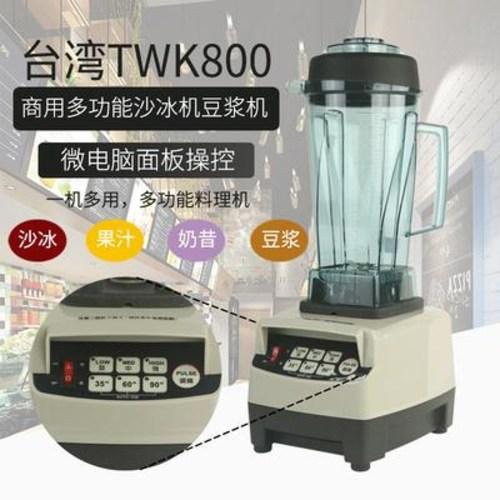업소용 대패 빙수 기계 대만 TWKTM800 빙수기 상용 다마리바오 수입 밀크 티집, 01 스무디 컵