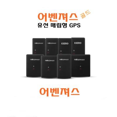차량위치추적기 법인차량 유선매립형 GPS위치관제단말기 어벤져스(유선형) gps, 1개
