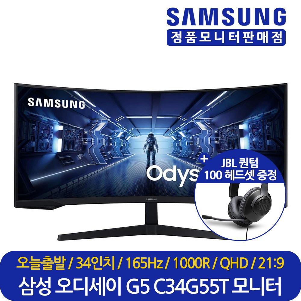 삼성전자 정품 오디세이 G5 C34G55T 34인치 165Hz Ultra QHD HDR10 1000R 커브드 게이밍 컴퓨터 LED 모니터 LC34G55TWWKXKR, 삼성 C34G55T (LC34G55TWWKXKR)