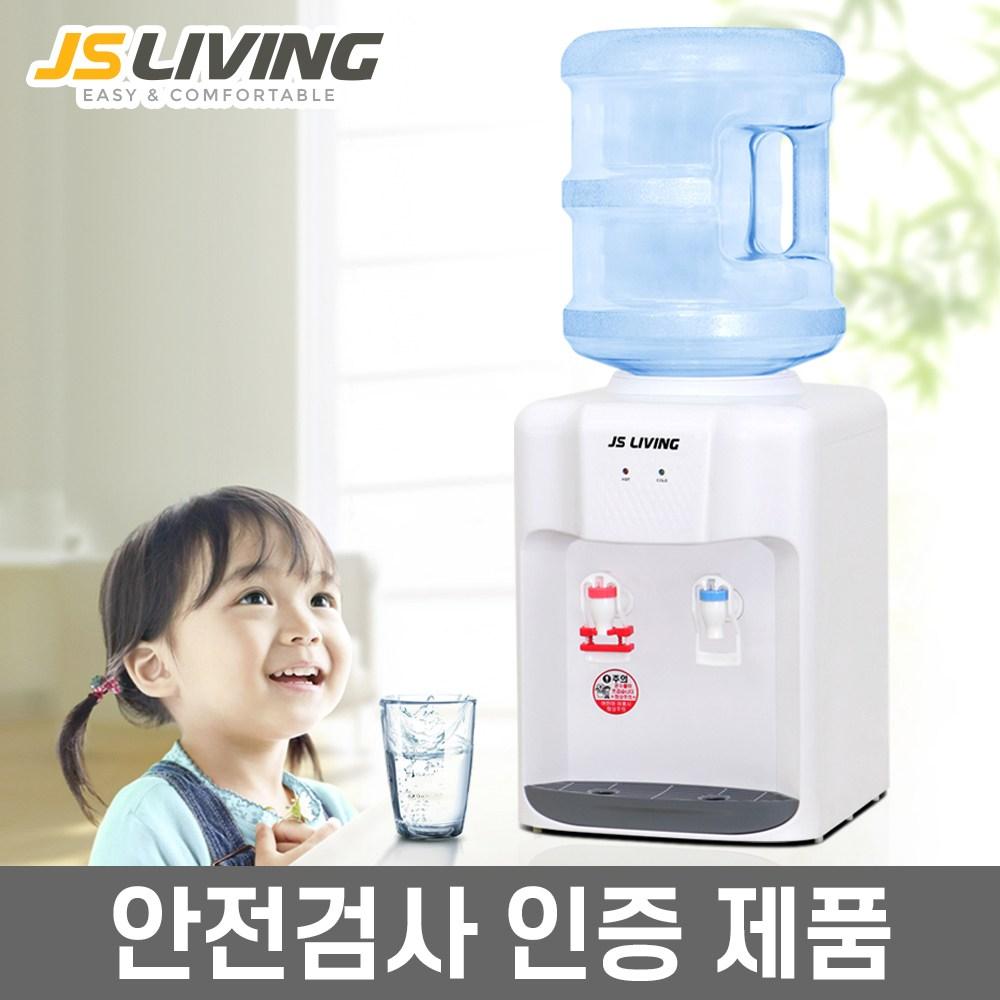 JS리빙 (안전검사인증) 정식수입 냉온수기 미니 소형 가정용 생수 물통 정수기, 단품