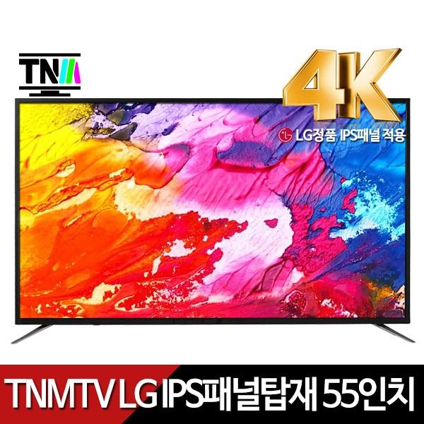 TNMTV 대화면 UHD LED TV 55인치 LG정품 IPS디스플레이탑재 광각패널, 55인치 UHD TV, 스텐다드(방문설치)