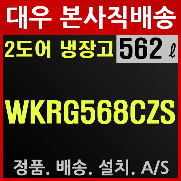 대우전자 클라쎄 위니아 일반냉장고 WKRG568CZS 562L, 상세 설명 참조