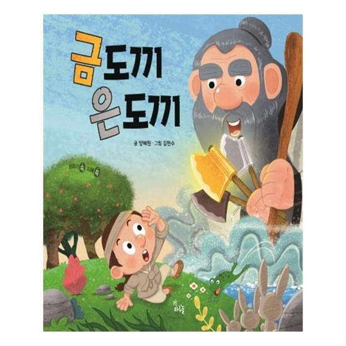 유니오니아시아 금도끼 은도끼 이야기 속 지혜 쏙 시리즈