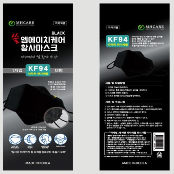 엠에이치케어 KF94 블랙 마스크 대형 50매, 50매입
