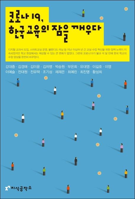 코로나19 한국 교육의 잠을 깨우다, 지식공작소