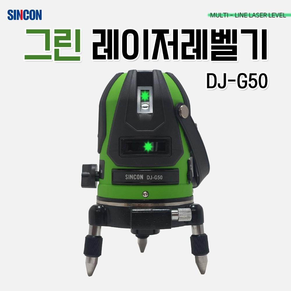 신콘 그린레이저 DJ-G50 레이저레벨 그린빔
