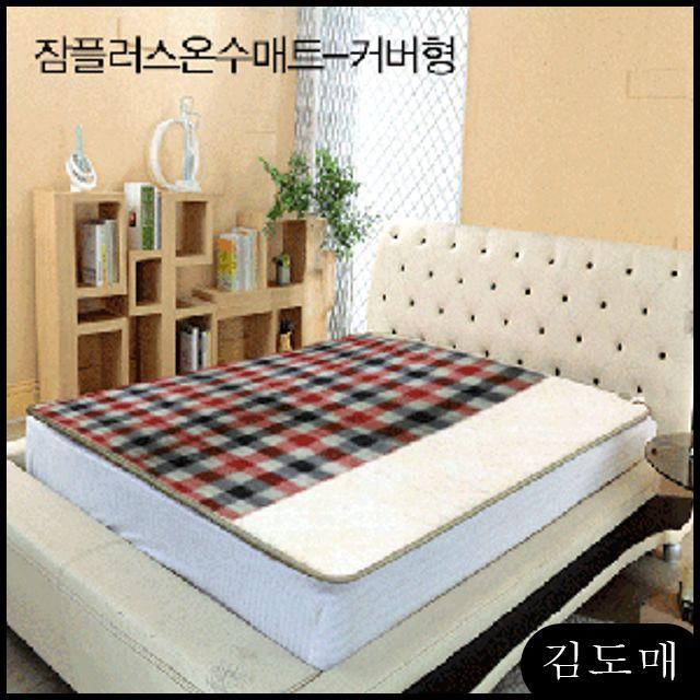 KDM Zamplus 온수매트 침대형싱글 발열매트 온수카페트 전기매트 카페트매트, KDM 본상품선택