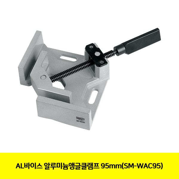 MDJ5848 CT AL바이스 알루미늄앵글클램프 95mm(SM-WAC95)(1033458)