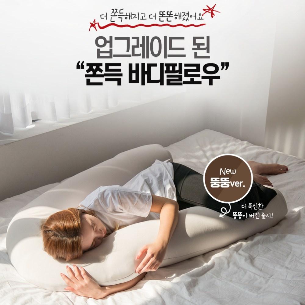 [아띠마켓] 쫀득 마약 바디필로우 100%국내생산 KC인증 롱쿠션/바디필로우, 4) 뚱뚱이 바디필로우 U자형 - 아이보리