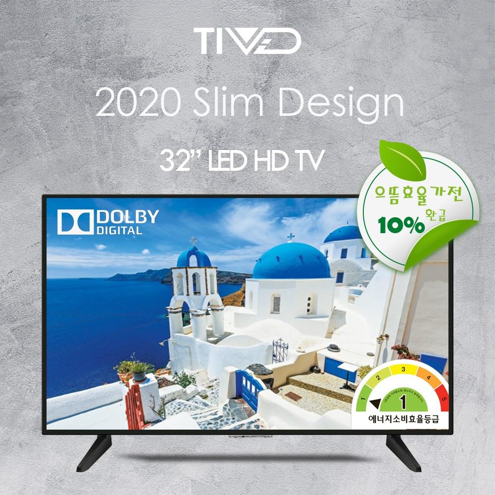 [티비드] 32인치 HD LED TV 대기업패널 에너지효율 1등급, 자가설치, 스탠드자가설치