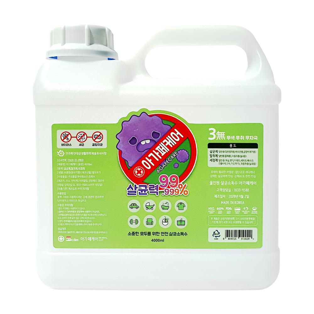 아가페케어 업소용 방역포스터 무 알콜 에탄올 락스 보다 150배 강력한 뿌리는 살균소독제 휴대용 스프레이 어린이집 방역 소독제 차아염소산수, 1개, 4L