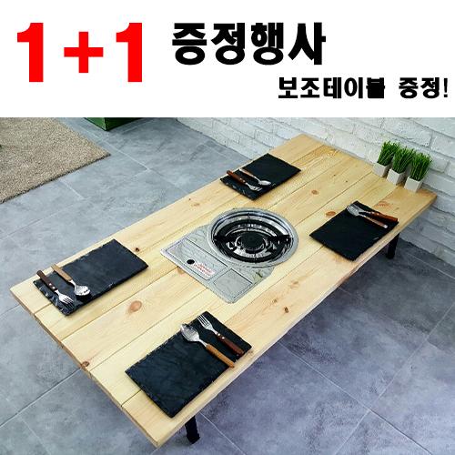 동원퍼니처 좌식원목불판테이블모음 로스타테이블/김건모테이블, 접이식[1800 8인용]