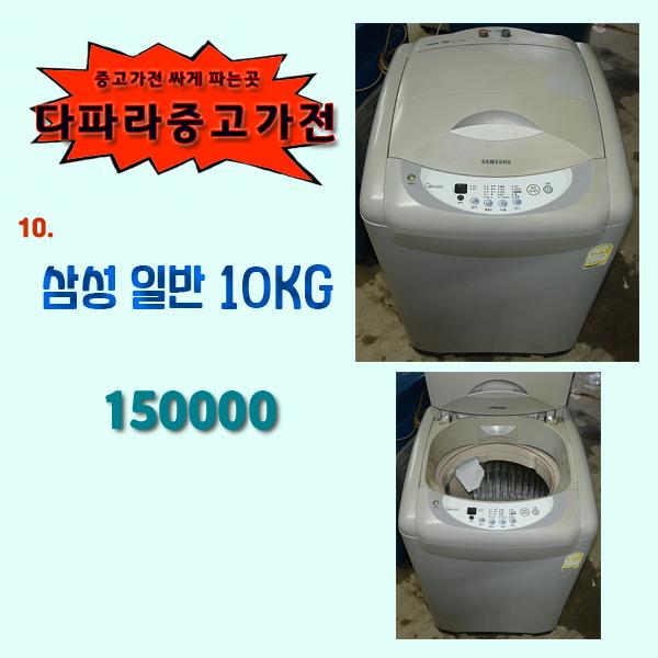 삼성 세탁기 10키로 중고세탁기 삼성전자, S-1.세탁기