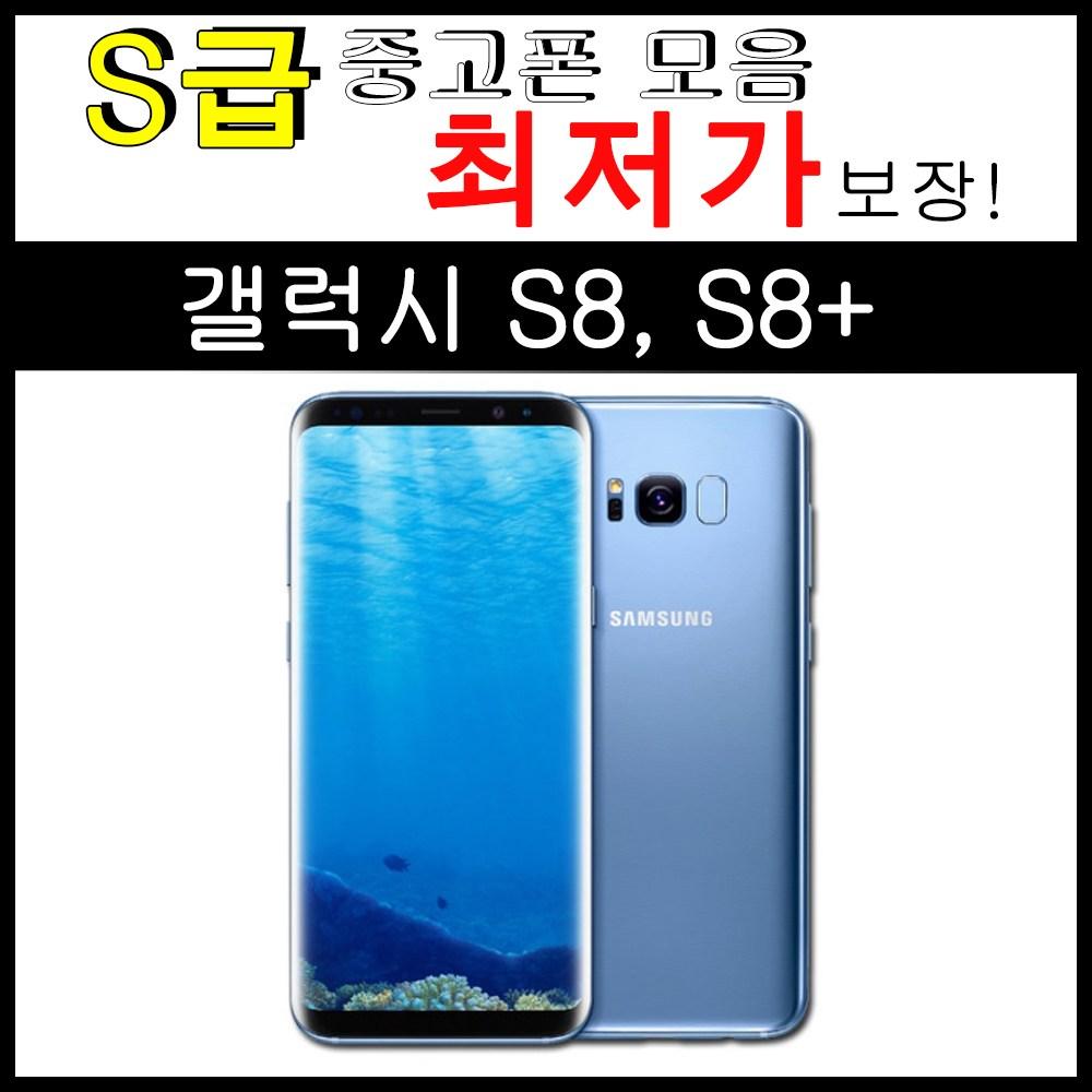 갤럭시 S8 64GB 3사호환 중고 스마트폰 중고폰, 블루, 갤럭시 S8 64GB-3사호환-S급