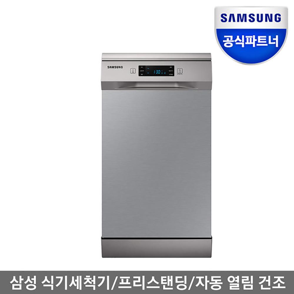 삼성전자 슬림한 식기세척기 프리스탠딩 빌트인 8인용 Samsung Dishwasher Free Standing for 8, 방문설치, DW50R4055FSS