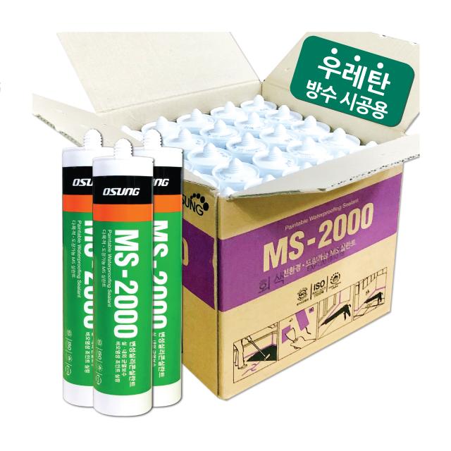MS2000(25EA) 박스단위 변성실리콘 우레탄 방수실리콘 우레탄실리콘, 오성MS2000_녹색(25EA)