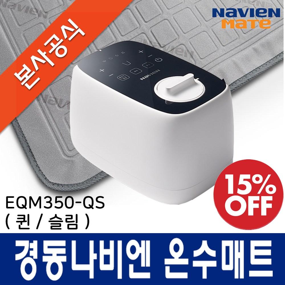 경동나비엔 온수매트 EQM350 2020년 인기상품, EQM350-QS(퀸/슬림형)