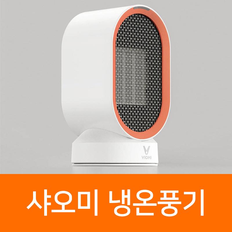 샤오미 운미 탁상용 냉온풍기, 단품, 샤오미운미탁상용냉온풍기