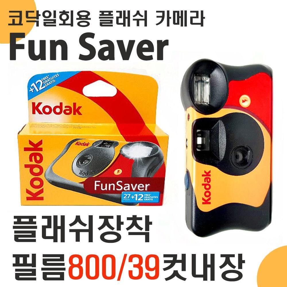 코닥 일회용카메라 펀세이버 800-27 (플래쉬 필름내장) FunSaver, 1개, 코닥 일회용 펜세이버 (800-39컷내장) 플래쉬