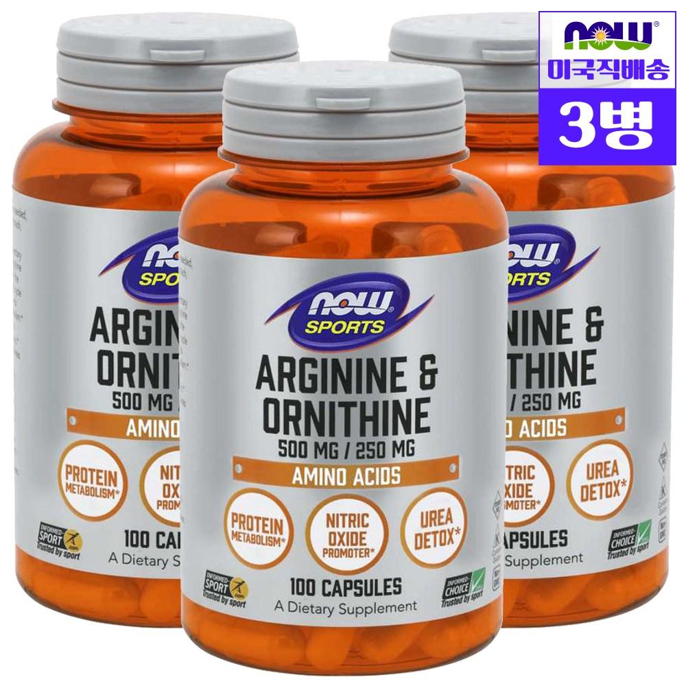 나우푸드 NOW FOODS 미국 정품 3개 아르기닌 오르니틴 500 250 100정