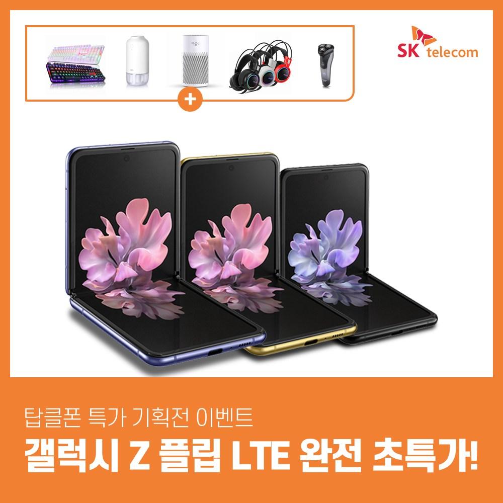 [SKT] 삼성전자 갤럭시 Z 플립 LTE 초특가할인 번호이동, 256GB, 미러 퍼플