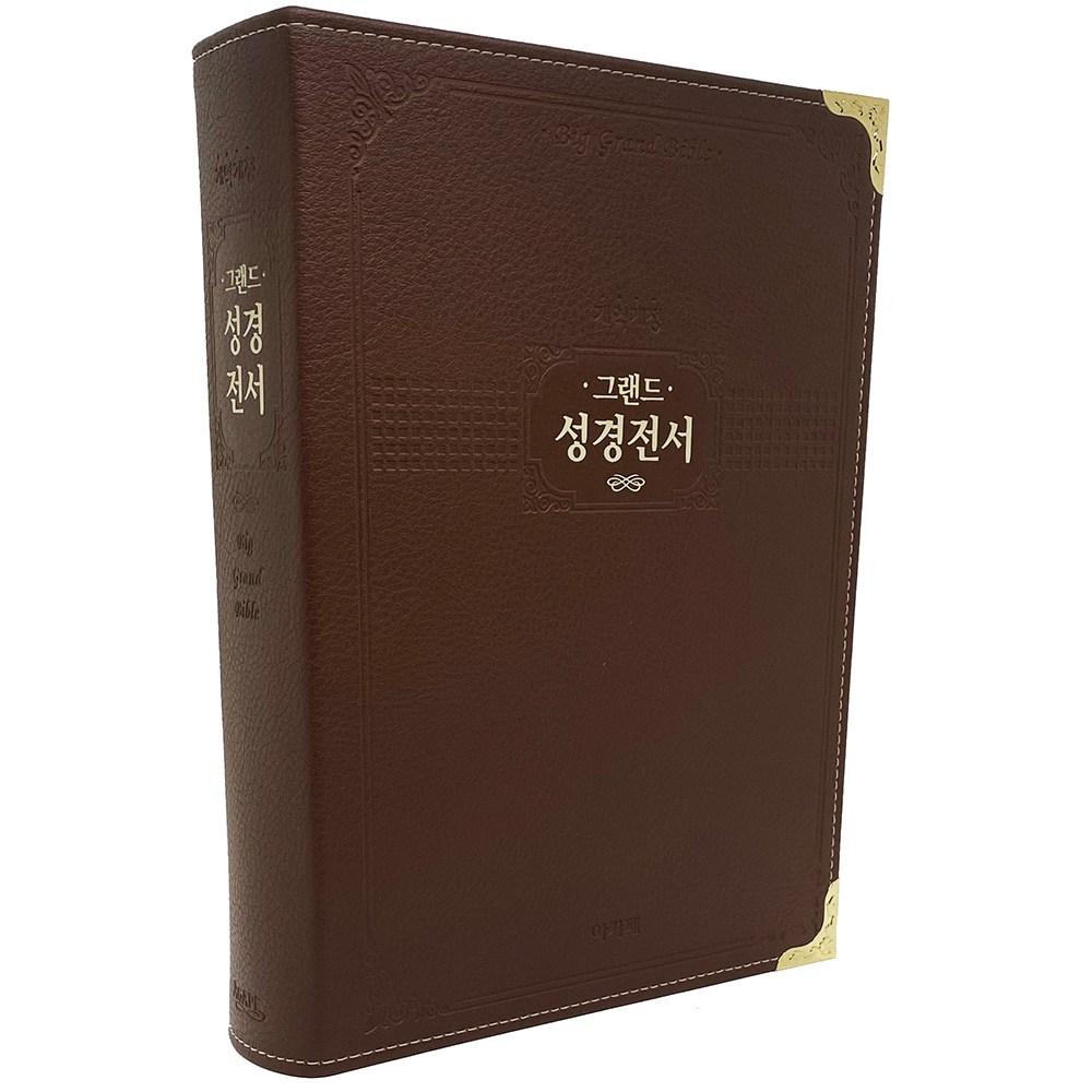 아가페 [큰글씨성경책] 강대상 개역개정 성경전서 단본 그랜드 NKR98EG (특대), 아가페출판사