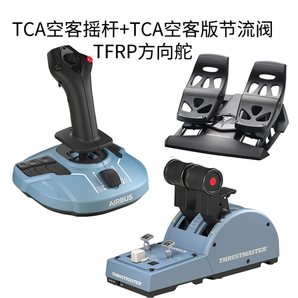Thrustmaster 트러스트마스터 TCA Officer 에어버스 에디션 쓰로틀, 개, TCA 로커 + TCA 에어 버스 스로틀 밸브 (사전 판매, 11 월 11 일 출하) + TFRP 러더