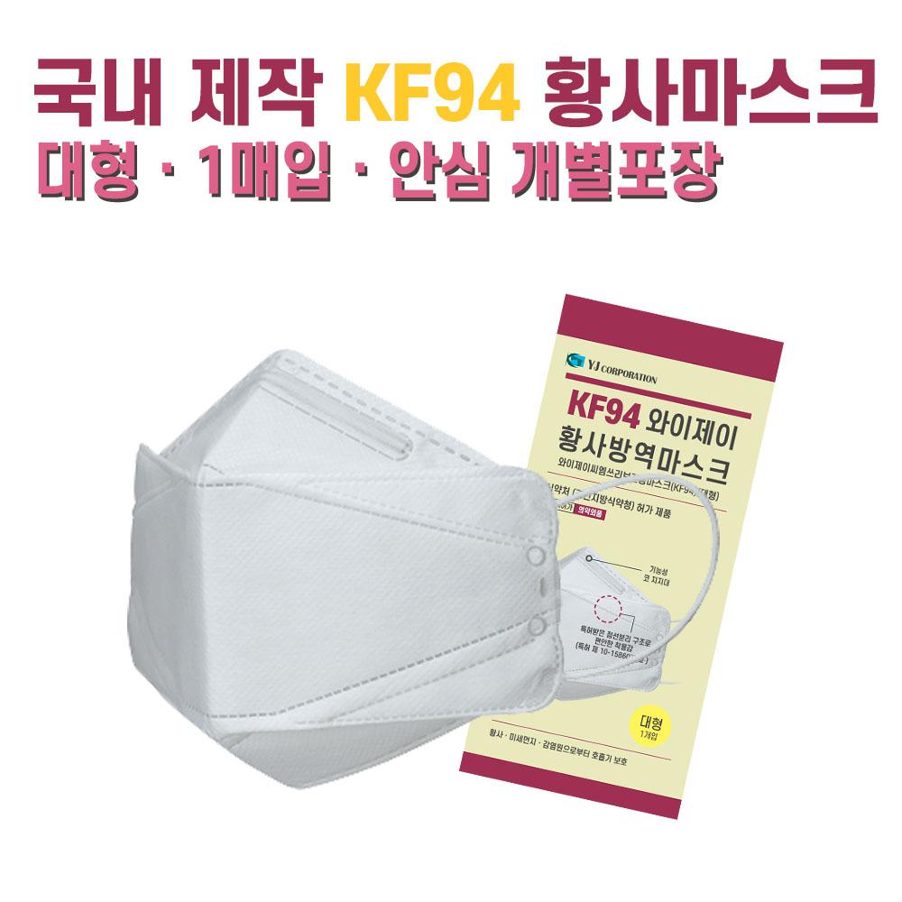 와이제이씨 마스크 KF94 대형 10매 보건용마스크 개별포장 미세먼지마스크, 1개
