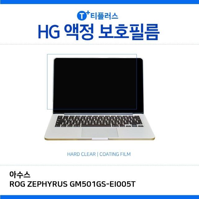ksw82865 (IT) 아수스 ROG ZEPHYRUS GM501GS-EI005T 고광택 mj979 액정보호필름, 1
