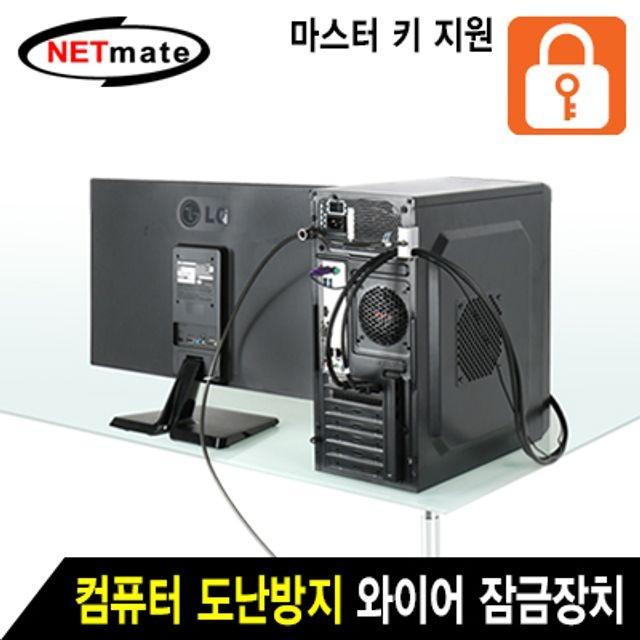 넷메이트 NM SLL08M 컴퓨터 도난방지 와이어 잠금장치, 상세페이지 참조