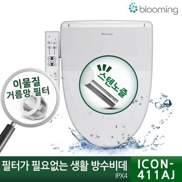 [블루밍] 필터가 필요없는 생활방수비데 ICON-411AJ, 설치선택:자가설치
