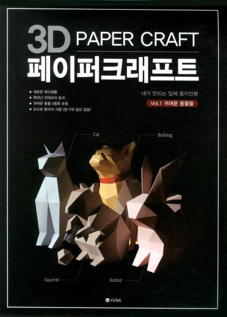 3D 페이퍼크래프트 Vol. 1: 귀여운 동물들:내가 만드는 입체 종이인형, 유나
