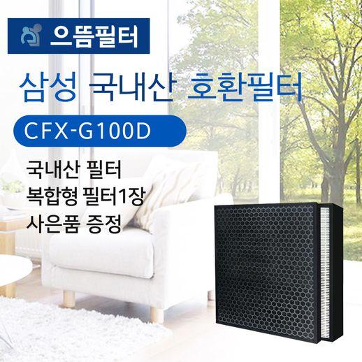 AX34T3000WWD 삼성필터 G100D