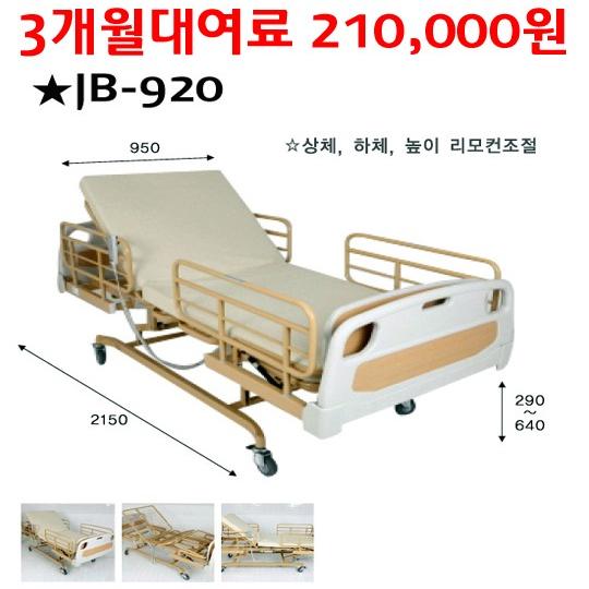 샘물복지용구 JB920 의료용전동침대대여 환자용전동침대대여 의료용침대