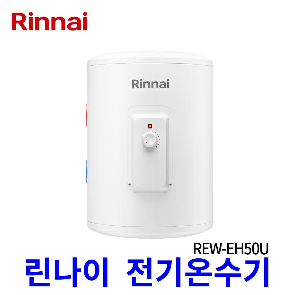 린나이 전기온수기 REW-EH50U 50리터 상향식 바닥설치