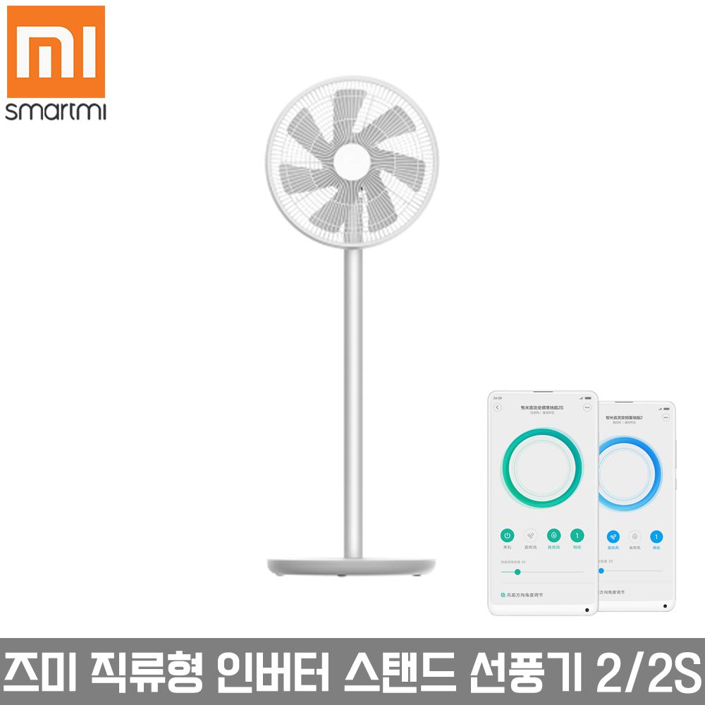 샤오미 즈미 직류형 스탠드 선풍기 무선선풍기2S 유선선풍기2 APP연동 2019년최신상, 유선모델 2