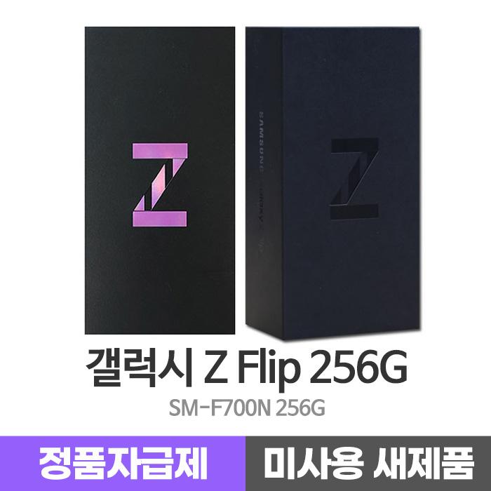 삼성 갤럭시Z Flip 256G 완전자급제 새제품 공기계, 미러퍼플, 자급제새제품_갤럭시Z Flip 256G
