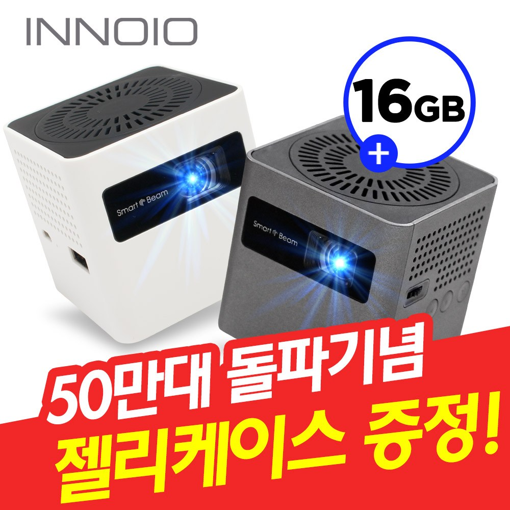 이노아이오 스마트빔3 빔프로젝터, 스마트빔3 16G_화이트_(젤리케이스증정)