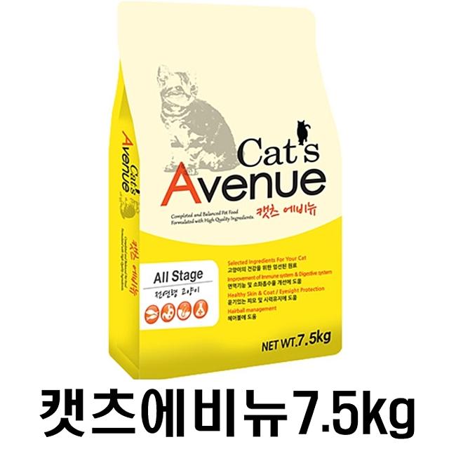 136 생활잡화 / 캣츠에비뉴7.5kg 고양이 애묘 반려동물 간식 애완용품 키튼사료 고양이밥 고양이진드기 건식사료